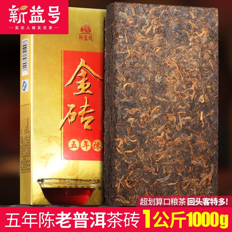 1公斤普洱茶砖