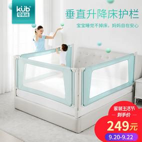 可优比床围栏宝宝防摔防护栏床挡板儿童大床1.8-2米通用垂直升降