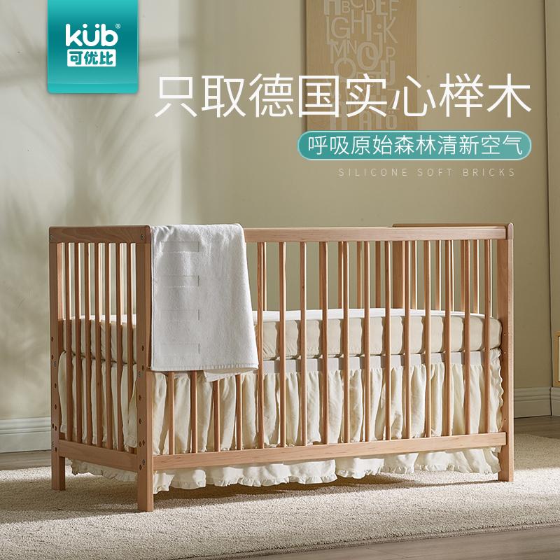 可优比婴儿床KUB-001