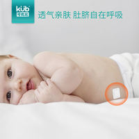 KUB can be better than postpartum newborn umbilical paste baby swimming navel stickers breathable waterproof care umbilical cord 20 tablets