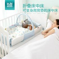 KUB可优比婴儿床多功能床中床新生儿便携式可折叠宝宝床旅行床