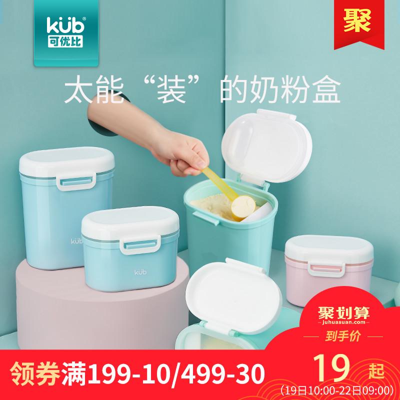 可优比婴儿奶粉盒便携式外出装奶粉分装盒小号零食盒宝宝奶粉格