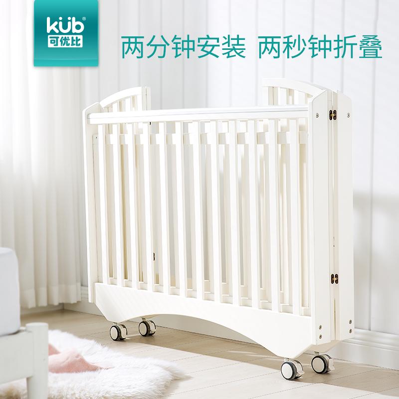 可优比拼接婴儿床