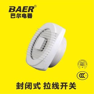 玻璃窗拉绳式110mm防水排气扇 4寸换气扇 卫生间厕所通风 巴尔