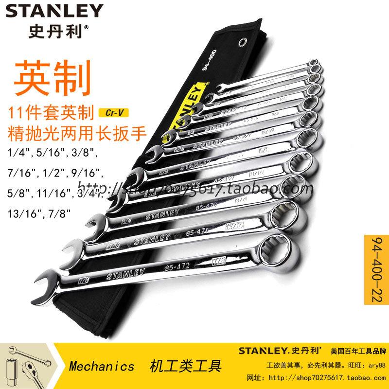 史丹利11件套英制精抛光两用长扳手 94-400-22 组套工具 扳手套装