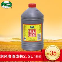 陈年老酒 会稽山绍兴黄酒半干型 壶装 料酒5斤装 黄酒东风老酒2.5L