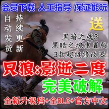 只狼:影逝二度中文送修改器免STEAM免安装PCSekiro?#24179;?#29256;
