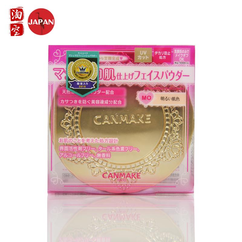 日本井田canmake棉花糖粉饼遮瑕定妆控油持久蜜粉干粉定