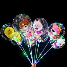 ins网红气球波波球批发卡通气球闪光气球地摊夜市广场发光玩具