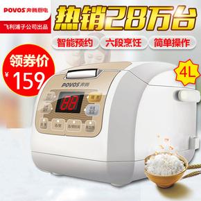Povos/奔腾 FN496电饭煲锅4L智能迷你家用多功能正品2-3-4-5-6人