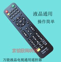 万能液晶电视机遥控器通用长虹TCL康佳创维海信尔三星