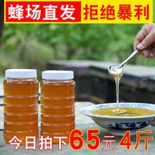 蜂蜜纯正天然农家自产野生土深山蜂巢正宗百花槐花孕妇二斤*2家养