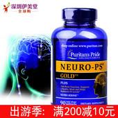 ps磷脂酰丝氨酸软胶囊黄金配方90粒脑灵素Puritans Pride neuro