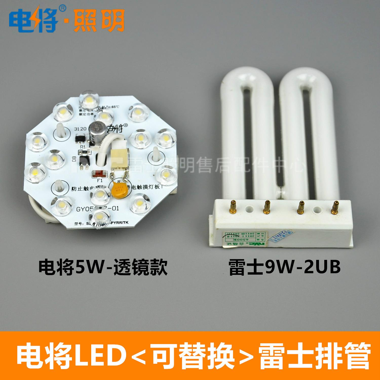 LED改造装雷士排管 NL09J 13 21 25 45W 3UA 2UB UC UF 6500K