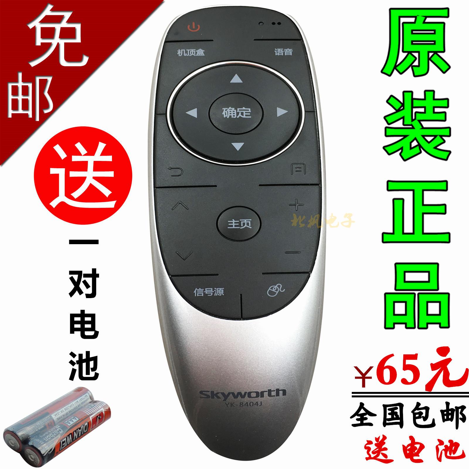 陆��j���.yK_原装创维电视遥控器 yk-8404j 通 yk-8404h yk-8400j/8400h