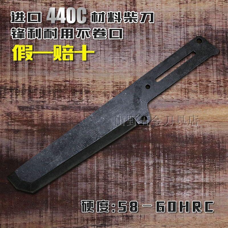 包邮不锈钢440C刀胚手工刀 半成品DIY刀 柴刀割草刀 TSHARP