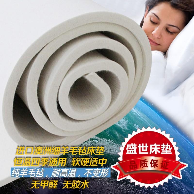 纯羊毛床垫