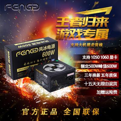 包邮风冰600W台式电脑电源额定500W静音双6pin显卡供电台式机电源