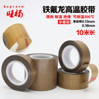 Teflon tape high temperature cutting bag machine vacuum machine packaging sealing cloth wear-resistant heat-resistant 300 degree high temperature tape