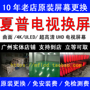 夏普LCD-70DS8008A电视换屏 更换维修夏普70寸电视机屏幕换液晶屏