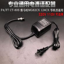 F4F7调音台电源适配器CT80S雅马哈MG82CX双18V350MA通用变压器