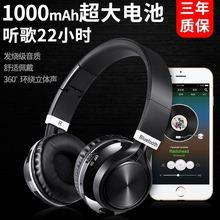 耳機頭戴式藍牙無線重低音包耳式耳麥大耳罩手機電腦通用