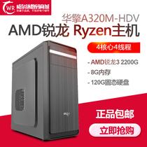 AMD锐龙Ryzen32200GVega电脑台式全套办公游戏DIY组装主机