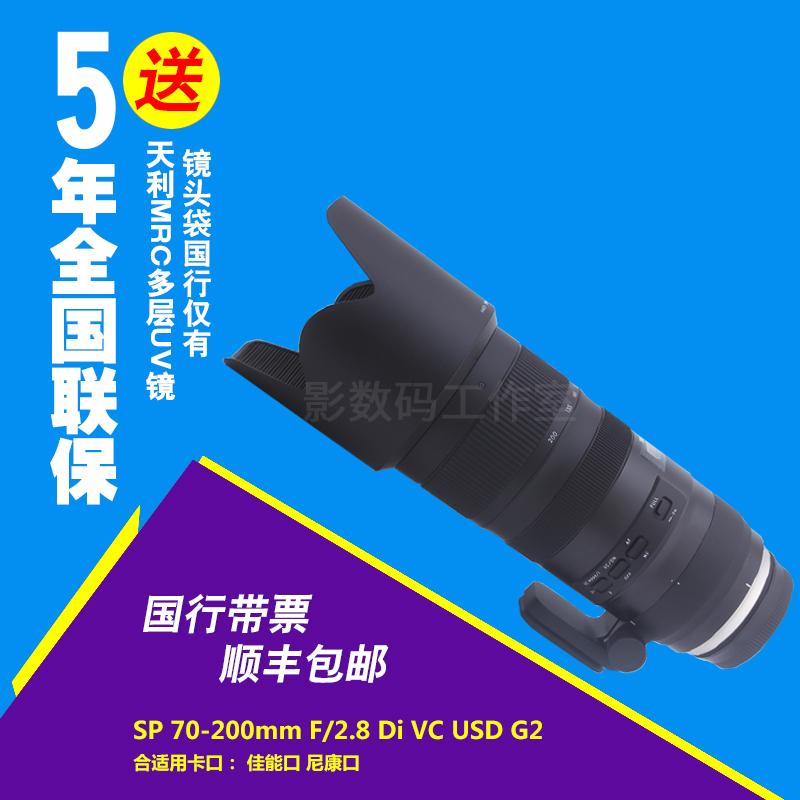 大陆行货腾龙 SP 70-200mm F/2.8 DI VC USD G2 镜头 A025新款