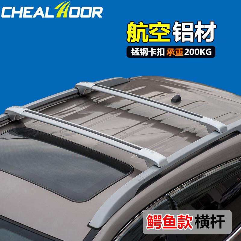汽车行李架横杆通用车顶架行李框箱横杠旅行架带锁铝合金载重横杆
