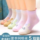 女童儿童袜子纯棉夏季小女孩网眼船袜吸汗棉袜学生短袜4-6-8-10岁