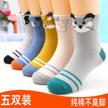 Children's socks Pure cotton sweat absorption 2-5-8-10 years old boys and girls socks in autumn and winter cartoon boys and students socks