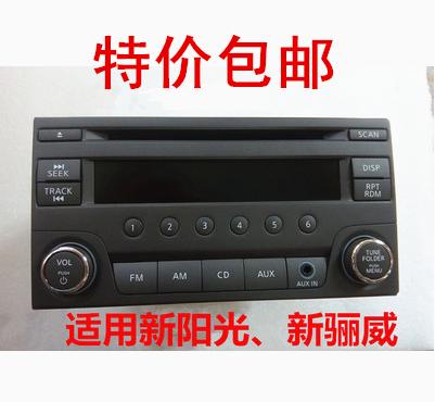 新阳光CD机日产尼桑汽车CD机新骊威车载CD机改长城花冠CD机