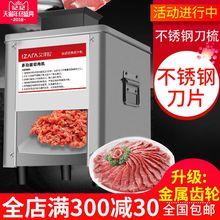 商用切肉机不锈钢全自动切丝切片菜家用小型电动多功能绞切丁机
