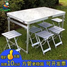 户外1.2米加厚折叠桌椅铝合金便携野外车载烧烤野餐桌宣传桌包邮