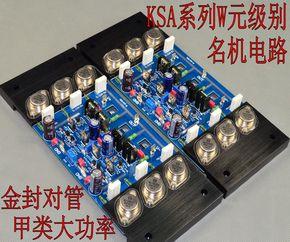 PM-6 HiFi發燒級大功率金封功放板 成品板 可調甲類A類