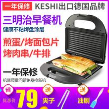 帕尼尼机三明治机家用早餐机烤肉煎蛋不粘锅烤面包机汉堡机多士炉