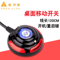Jinhe Tian computer mobile desktop switch button internet cafe desktop main chassis power Start button Home External extension cord with USB