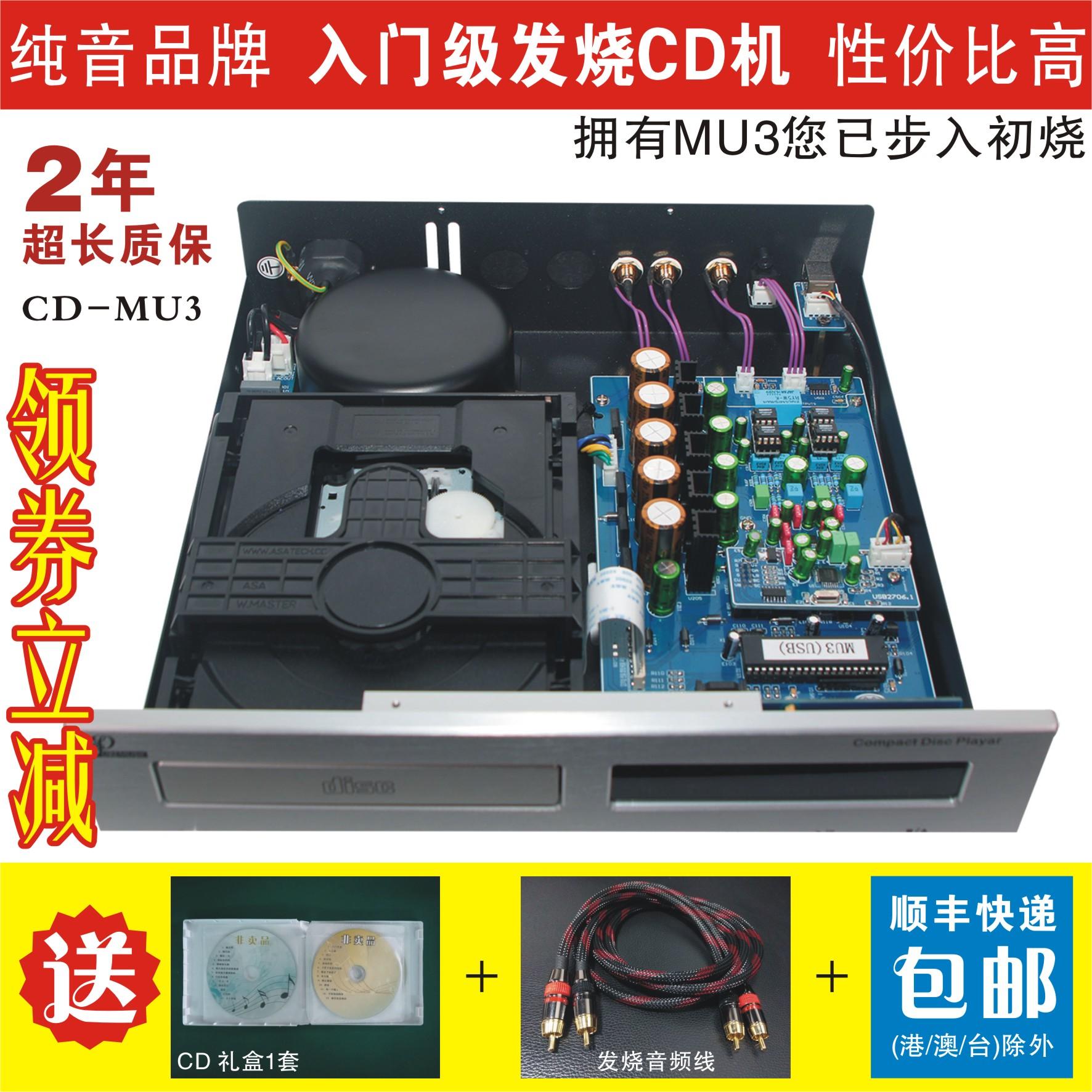 纯音CD-MU3 专业CD播放机(HIFI CD机 发烧CD机)CD/USB播放器