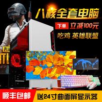 非二手电脑主机台式机组装整机全套吃鸡游戏1050i5寸显示器24送