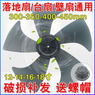 電風扇葉片通用家電落地扇扇葉400/450/300MM臺式風扇葉子扇葉片
