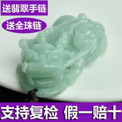 天然缅甸A货翡翠貔貅吊坠 男女款招财貔恘皮丘玉石项链挂件皮球