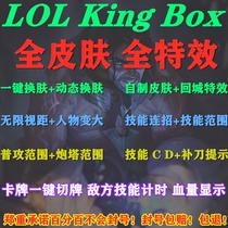 lol英雄联盟 皮肤修改器软件 一键换肤盒子KingBox自制皮肤防封