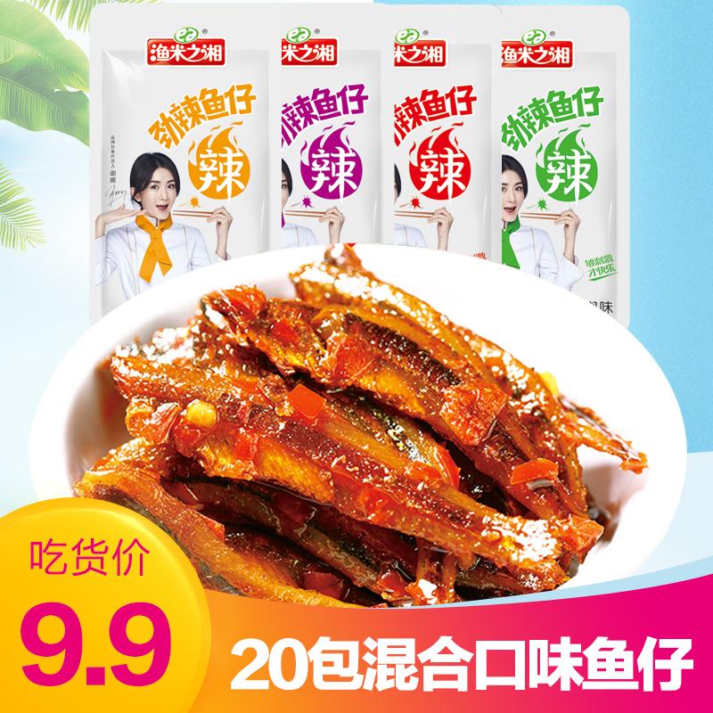 渔米之湘小鱼仔20包辣味小吃休闲零食麻辣小鱼仔毛毛鱼干混合散装