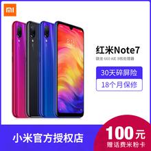 【红米Note7-现货当天发赠耳机】Xiaomi/小米 红米Note 7 双摄4800万智能拍照全面屏手机小米官方旗舰正品K20
