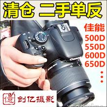 单反相机450D550D650D高清家用旅行实惠 二手佳能500D入门级数码