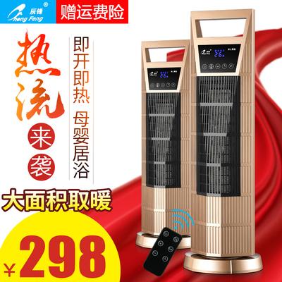 立式室内速加热取暖器家用节能省电暖气暖风机浴室空调扇冷暖两用