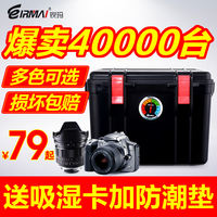 Ruima SLR camera moisture-proof box photographic equipment box drying box lens dehumidification moldproof seal large moisture absorption card