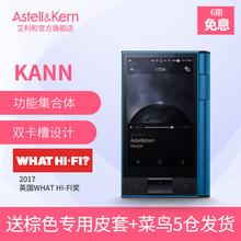 艾利和 KANN HIFI播放器无损便携发烧MP3内置AMP硬解DSD新品现货
