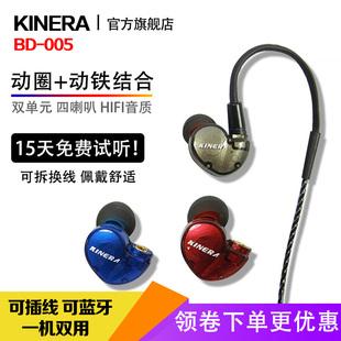 发烧圈铁双单元 BD005 HIFI耳机入耳式挂耳运动降噪监听DIY KINERA