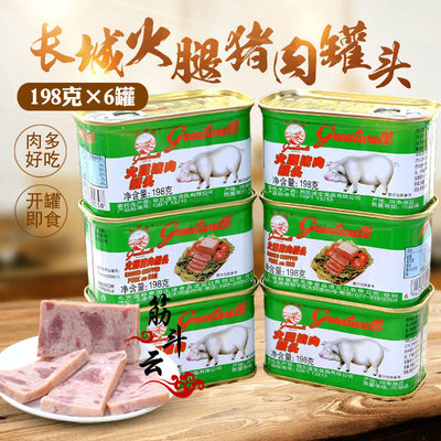 长城牌小白猪火腿猪肉罐头198g*6 即食早餐火锅 军罐头小猪午餐肉